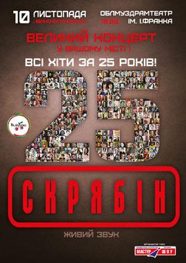 Концерт Скрябин в Ивано-Франковске - 1
