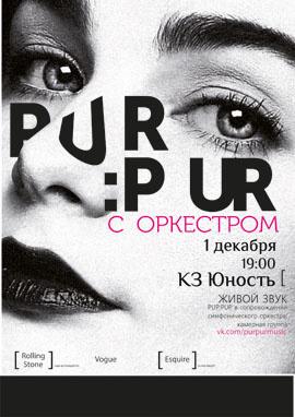 Концерт PUR:PUR в Николаеве - 1
