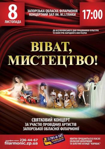 Концерт Виват, искусство! в Запорожье
