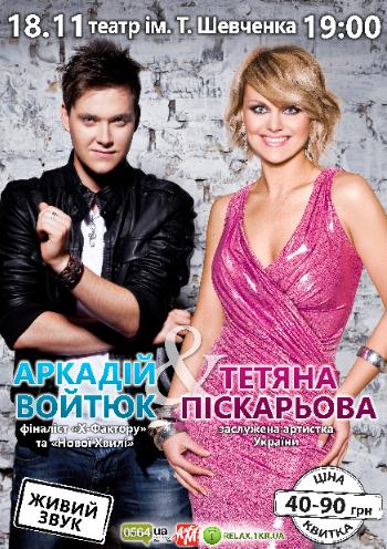 Концерт Аркадий Войтюк и Татьяна Пискарева в Кривом Роге