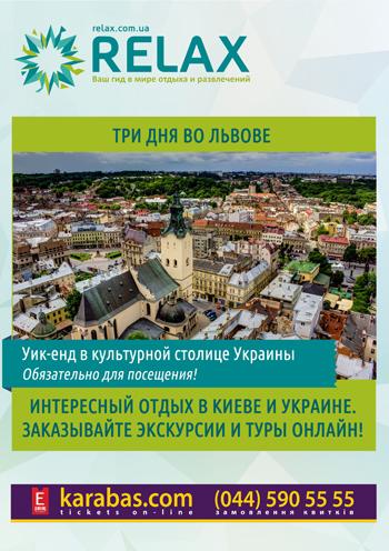 экскурсия Экскурсия по Львову и «Золотой подкове» в Львове