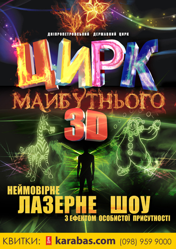 детское мероприятие Цирк Будущего в Днепропетровске