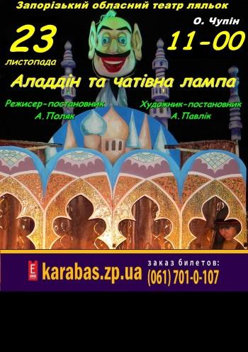 спектакль Аладдин и волшебная лампа в Запорожье