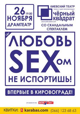 спектакль Любовь SEXом не испортишь! в Кировограде