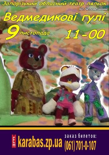 спектакль Медвежьи шишки в Запорожье