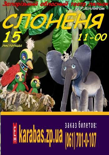 спектакль Слоненок в Запорожье