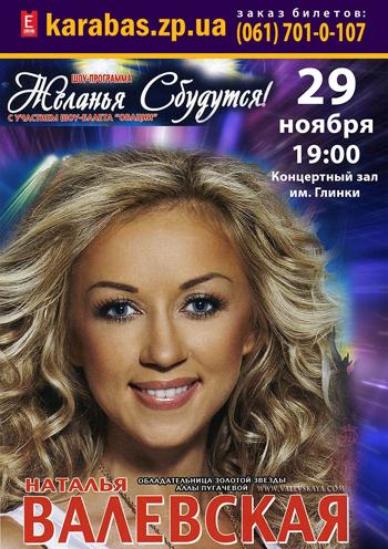 Концерт Наталья Валевская в Запорожье