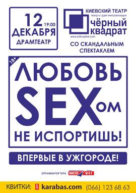 спектакль Любовь SEXом не испортишь! в Ужгороде
