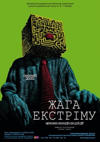 спектакль Жажда экстрима в Запорожье
