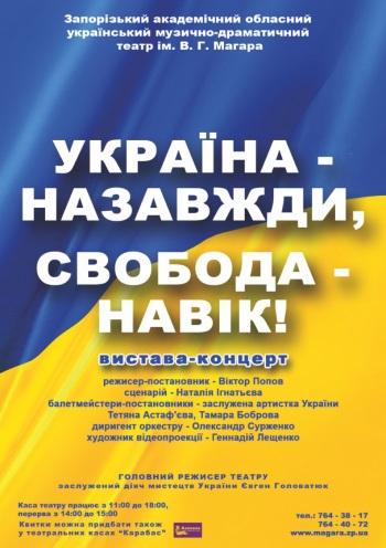 спектакль Украина - навсегда, свобода - навек в Запорожье