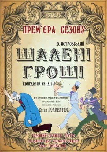 спектакль Бешеные деньги в Запорожье