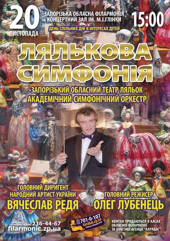 Концерт Кукольная симфония в Запорожье