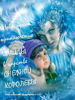 спектакль Новогодние приключения Ираиды в царстве Снежной Королевы в Харькове