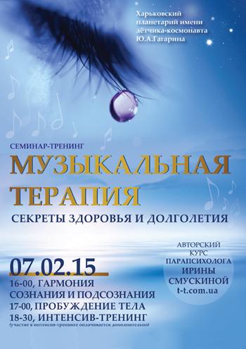 Концерт Семинар-тренинг «Музыкальная терапия» в Харькове