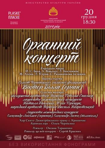 спектакль Концерт органной музыки в Одессе