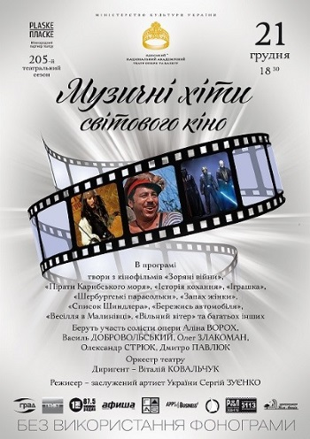 спектакль Концерт из музыки к кинофильмам в Одессе