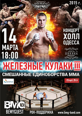 фестиваль Турнир по смешанным единоборствам Mix Fight в Одессе