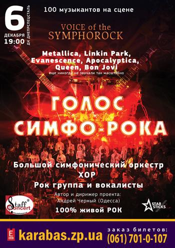Концерт Голос Симфо Рока в Запорожье