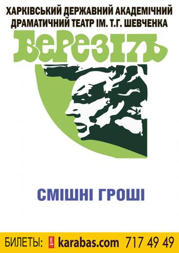 спектакль Смешные деньги в Харькове