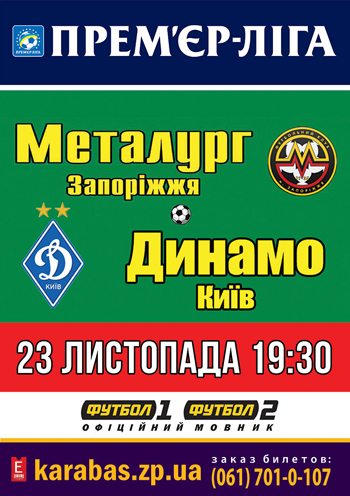 спортивное событие Металлург (З) - Динамо (К) в Запорожье