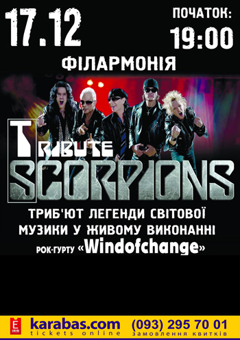 Концерт Scorpions Tribute Band в Черкассах - 1