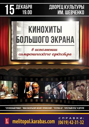 Концерт Кинохиты большого экрана в Мелитополе