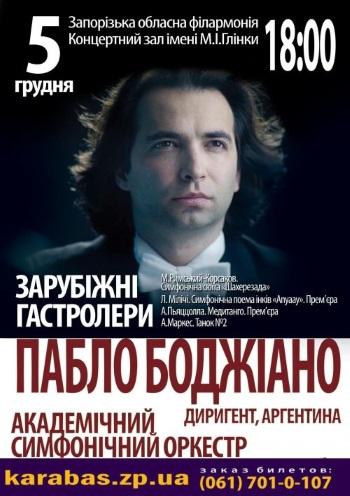 Концерт Зарубежные гастролеры: П. Боджиано в Запорожье