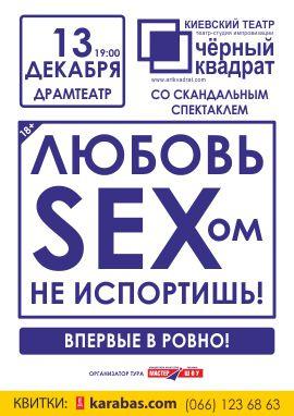 спектакль Любовь SEXом не испортишь! в Ровно