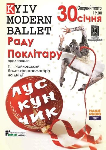 спектакль «Киев.модерн-балет» Раду Поклитару спектакль «Щелкунчик» в Харькове - 1