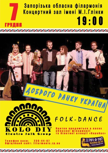 Концерт Electro folk Group KOLO DIY в Запорожье