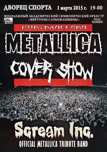 Концерт Scream Inc. Metallica Official Tribute в Киеве - 1