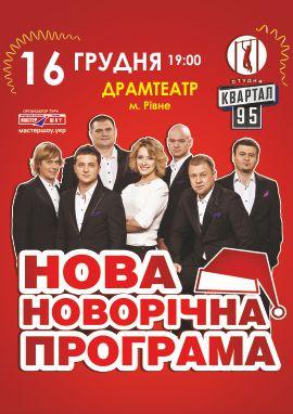 "Концерт Студия ""Квартал-95"" в Ровно - 1"