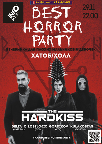 Концерт Best Horror Party в Харькове