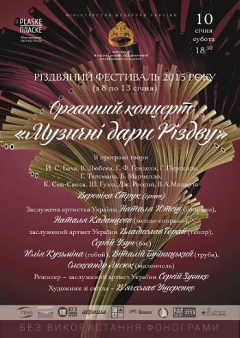 спектакль Музыкальное посвящение Рождеству в Одессе