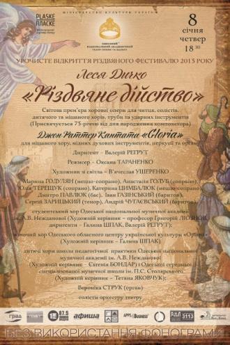 спектакль Рождественский концерт в Одессе