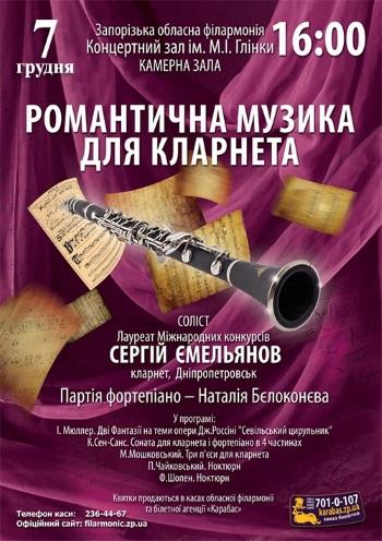 спектакль Концерт камерної музики в Запорожье