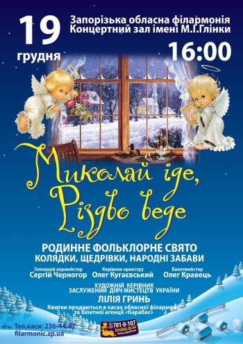 спектакль К нашему дому Николай идет в Запорожье
