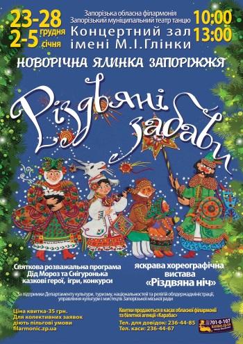 спектакль Рождественские забавы (Открытие Новогодней елки) в Запорожье