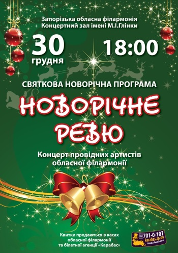 спектакль Новорічне рев'ю в Запорожье