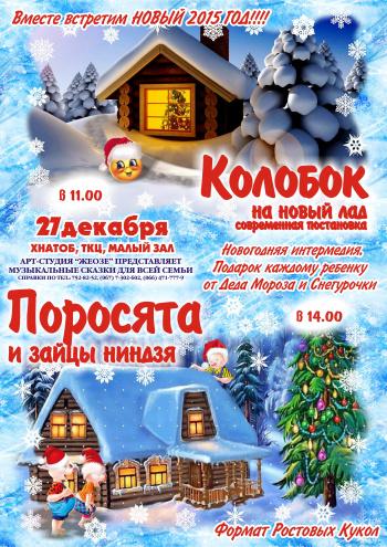 спектакль Поросята и зайцы ниндзя в Харькове