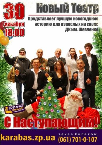 спектакль «С наступающим!» в Мелитополе