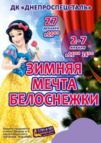 спектакль Зимняя мечта Белоснежки в Запорожье