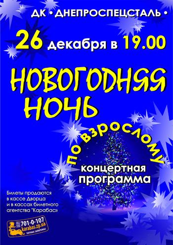 Концерт Новогодняя ночь по-взрослому в Запорожье