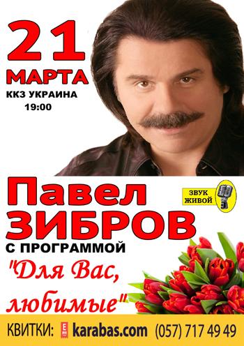 Концерт Павел Зибров в Харькове