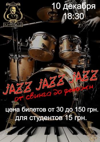спектакль Jazz, Jazz, Jazz в Харькове