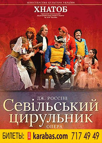 спектакль Севильский цирюльник в Харькове