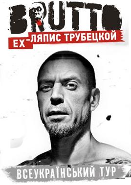 Концерт BRUTTO в Николаеве - 1