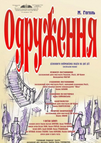 theatre performance Marriage in Zaporizhia