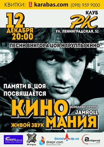 Концерт КИНОмания в Днепре (в Днепропетровске)