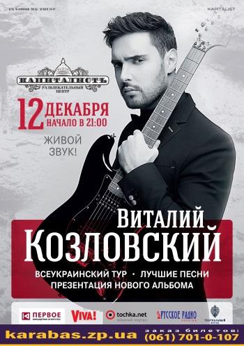 Концерт Виталий Козловский в Запорожье - 1